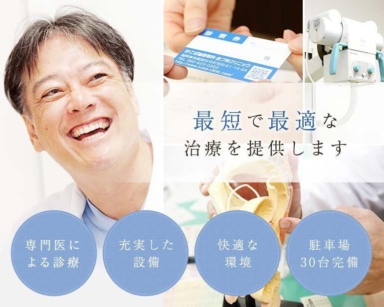 患者様のお話を良く聞き、最短で終わる最適な治療を提供します
