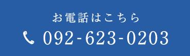 Tel092-623-0203